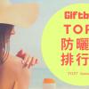2020年最新7款身體防曬乳霜排行榜推薦【夏天防曬精華必看】