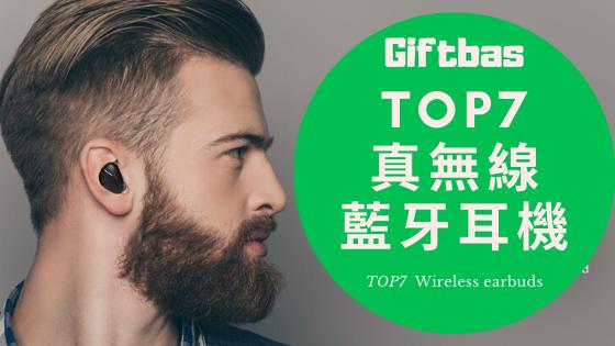 2020年最新真無線藍牙耳機推薦7款排行榜【運動穿戴必買精選】