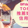 2020年學生信用卡推薦7大精選【最新現金回饋比較排行榜】