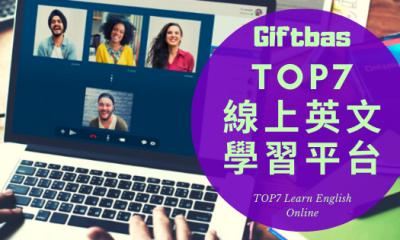 2020年7大線上學習英文平台推薦【最新一對一英文家教排行榜】
