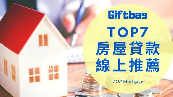 最新買房貸款推薦利率5大最低比較【2020年房屋貸款線上精華總整理】