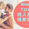 【2021年線上A片推薦】網友最愛的5個日本成人影片網站排行榜
