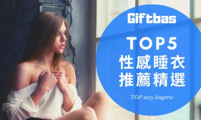 【最新性感睡衣推薦】女性必買的5款情趣內衣品牌精選集