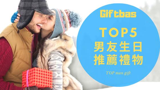 【最強老公生日禮物推薦】5大男友超實用的情人節禮物排行榜