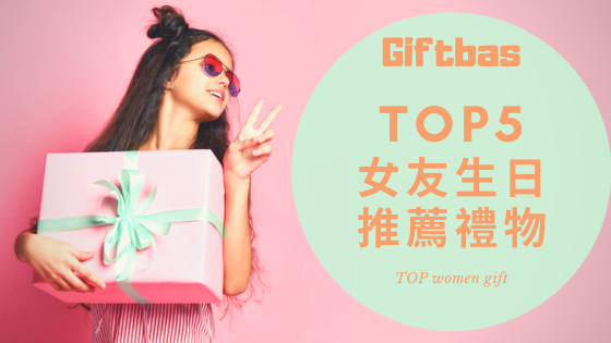 【最強老婆生日禮物推薦】5大女友超實用的情人節禮物精選集