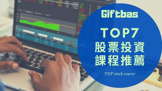 【最新股票投資課程推薦】7個線上最多元的理財學習方法排行榜
