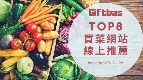 【最強網路買菜網站推薦】評價最好的8大生鮮購物平台宅配到家全攻略