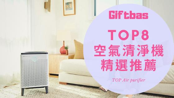 【2021年最強空氣清淨機推薦】8款評價超好的空氣淨化器品牌排行榜