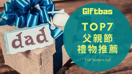 【2021年父親節禮物排行推薦】7種爸爸超喜歡的實用禮物全攻略