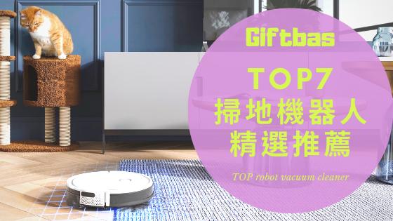 【2021年掃地機器人推薦品牌】7家網友最愛的居家打掃夥伴精選集